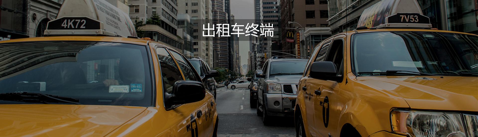 出租车终端